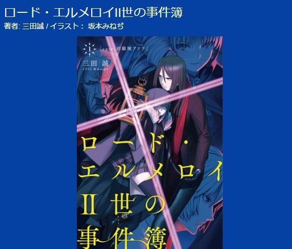 FGOマテリアル3 &ロード・エルメロイⅡ世の事件簿5発売 3