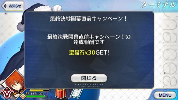 七章クリア達成者には聖晶石30個プレゼント!