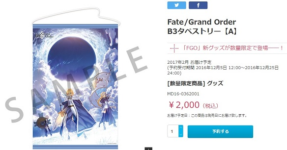 FGOアニプラ上海ComiCupグッズ1
