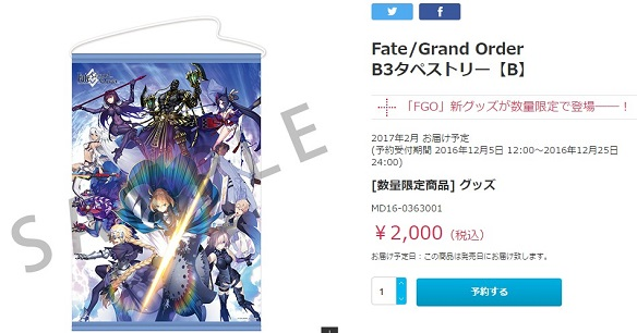 FGOアニプラ上海ComiCupグッズ2