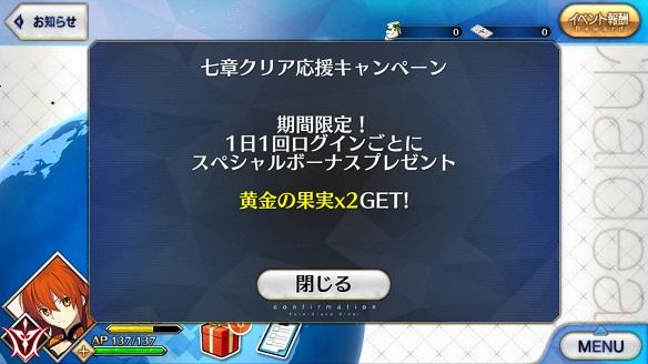 FGO七章クリア応援キャンペーン期間延長5