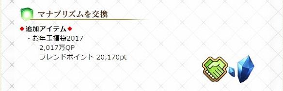 「マナプリズムを交換」に「お年玉福袋2017」登場!