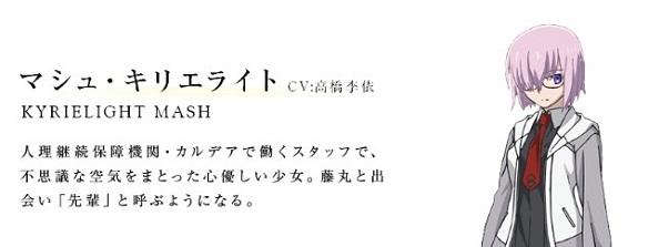 FGO大晦日TVアニメスペシャル4