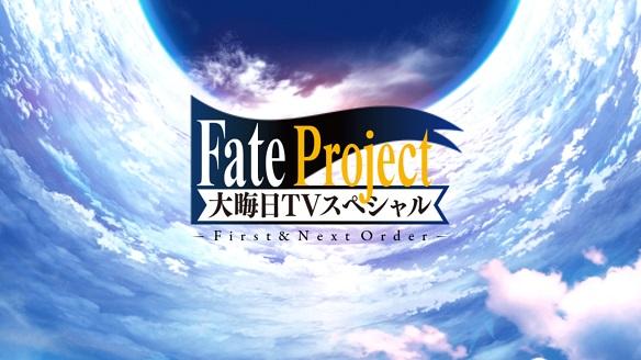 FGO大晦日TVアニメスペシャル2