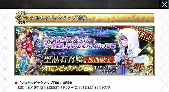 FGOマーリン実装ピックアップ召喚&最終決戦ソロモン7