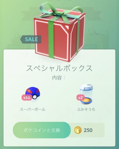 スマホゲーム ポケモンGO スペシャルボックス