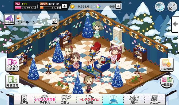 クリスマスルームアイテム設置例