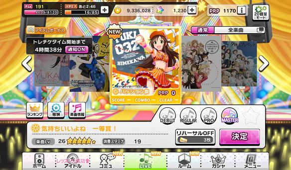 楽曲追加「気持ちいいよね一等賞!」
