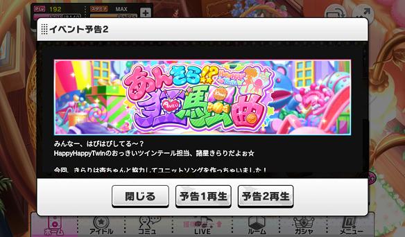 新イベント「あんきら!?狂騒曲」