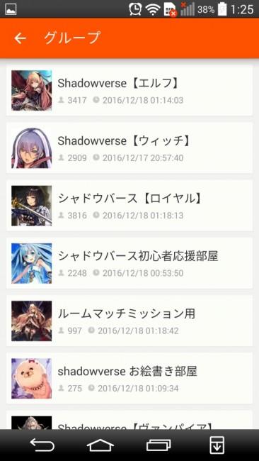 screenshot_2016-12-18-01-25-08