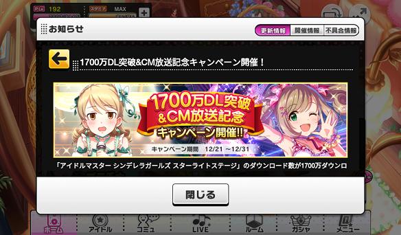 1700万DL&CM放送記念キャンペーン