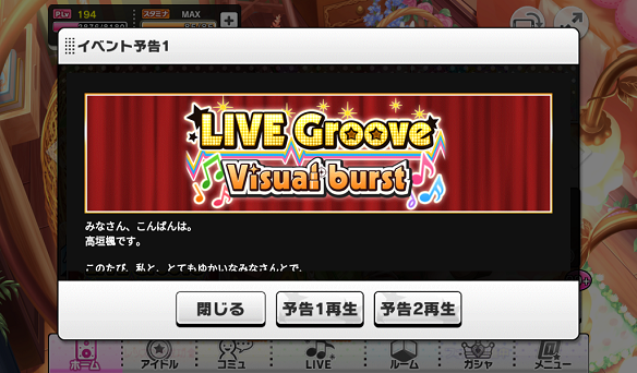 新イベント「LIVE Groove Visual burst」