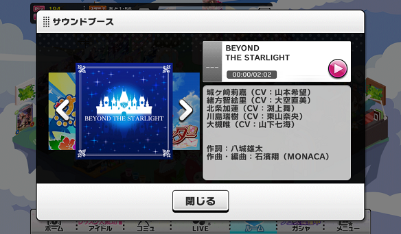 BEYOND THE STARLIGHT楽曲詳細