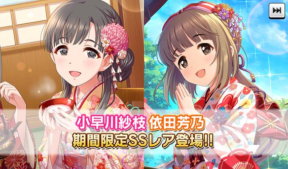 新SSR「小早川紗枝」「依田芳乃」