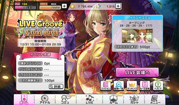 イベント「LIVE Groove Visual burst」