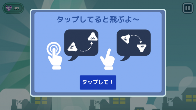 アプリ〇作劇場 パンティ・ストライカーズ シューティングゲーム