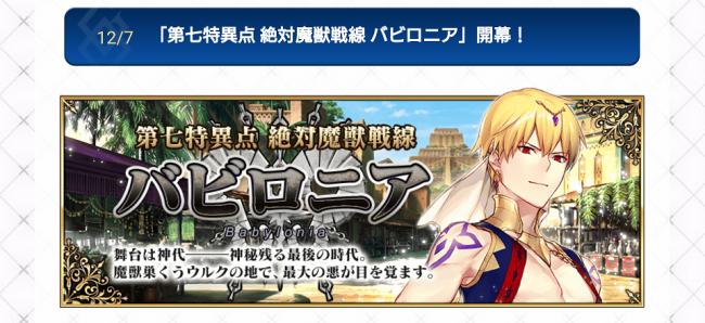 Fate/GrandOrder ギルガメッシュ(キャスター) キャラ紹介