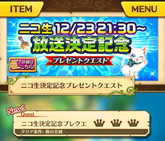 白猫プロジェクト ニコニコ生放送 しろニャま!