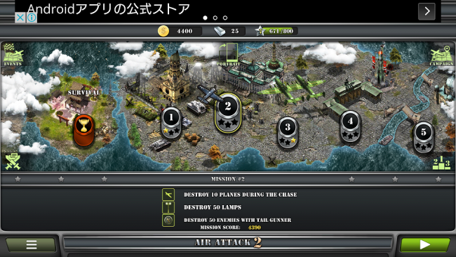 AirAttack 2 アプリ〇作劇場 縦スクロールSTG