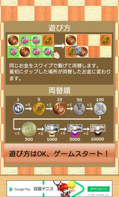 アプリ〇作劇場 パズ銭 パズルゲーム