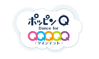ポッピンQ Dance for Quintet!。
