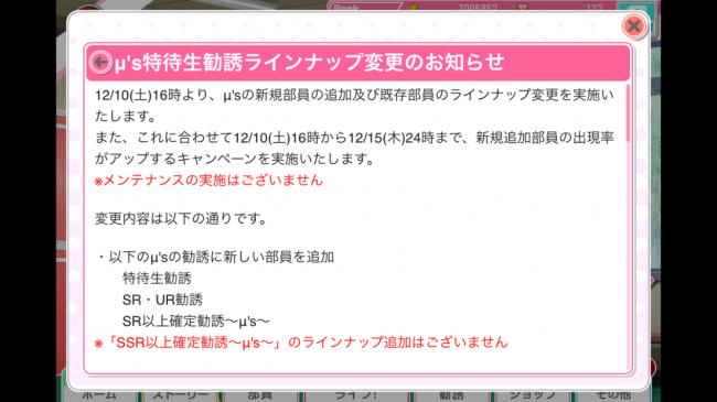 「スクフェス」μ's特待生勧誘ラインナップ変更!