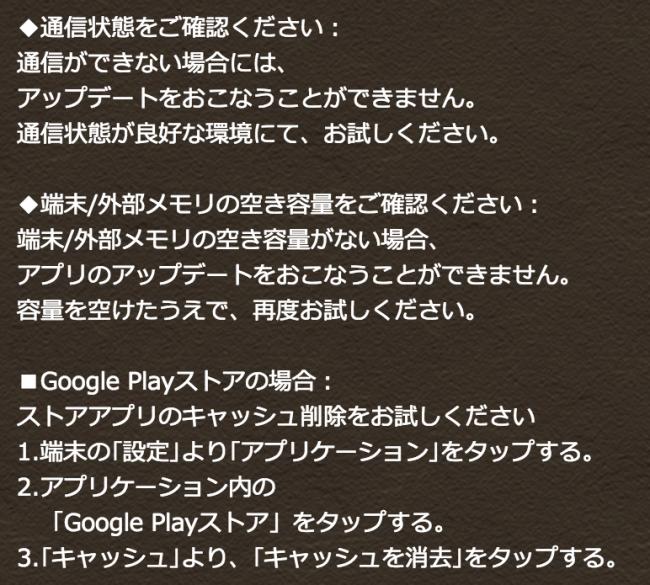 パズドラ Android2