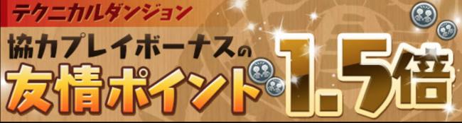 【テクニカルダンジョン】協力プレイボーナスの友情ポイント1.5倍!