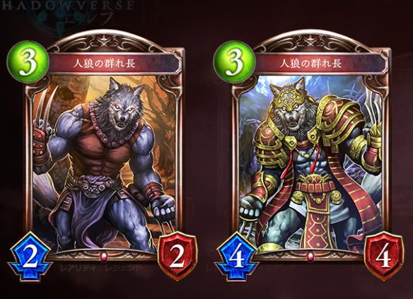 人狼の群れ長