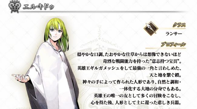 Fate/GrandOrder エルキドゥ キャラ紹介