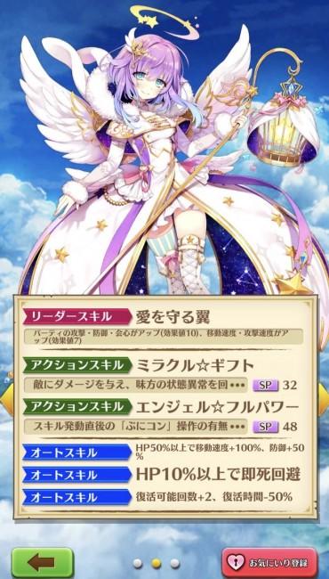新キャラクター「ルカ」