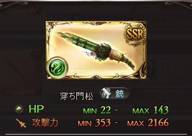 グランブルーファンタジー(グラブル)、年年歳歳新SSR武器は風属性の穿ち門松!!