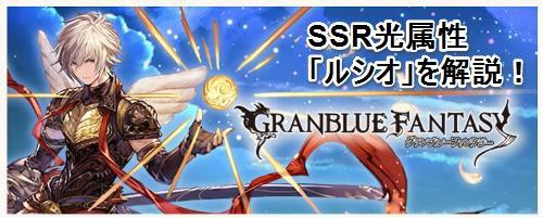 グランブルーファンタジー12月29日追加予定光SSR[ルシオ」