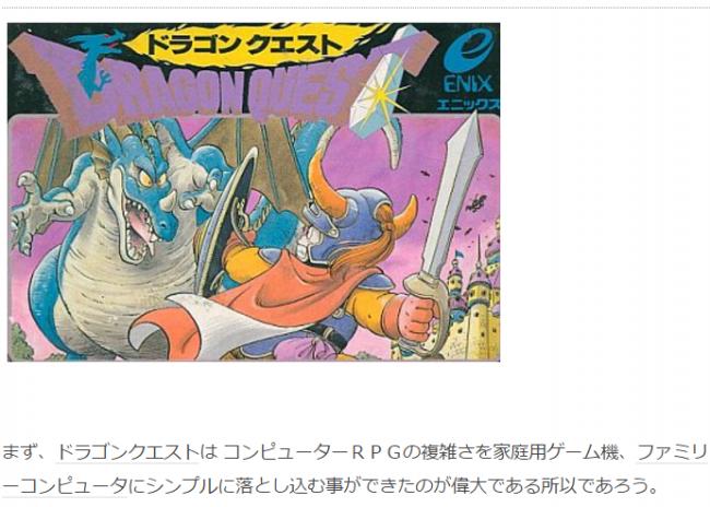 ドラゴンクエスト ゲーム年代史 ファイナルファンタジー15