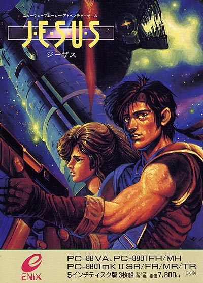 画像出典:http://cas10.web.fc2.com/198701.html