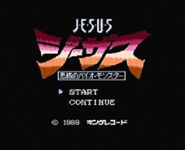 画像出典:http://www.giantbomb.com/jesus-kyoufu-no-bio-monster/3030-22809/