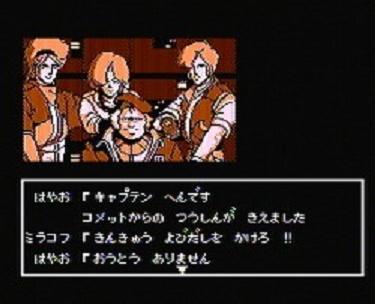 画像出典:http://blog.livedoor.jp/game_retro/archives/1245090.html