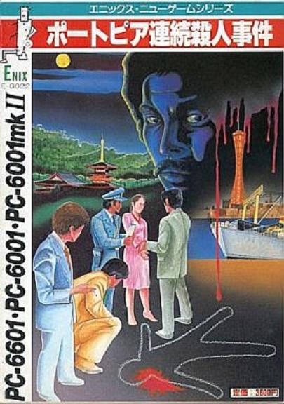 ポートピア連続殺人事件 犯人はヤス エニックス