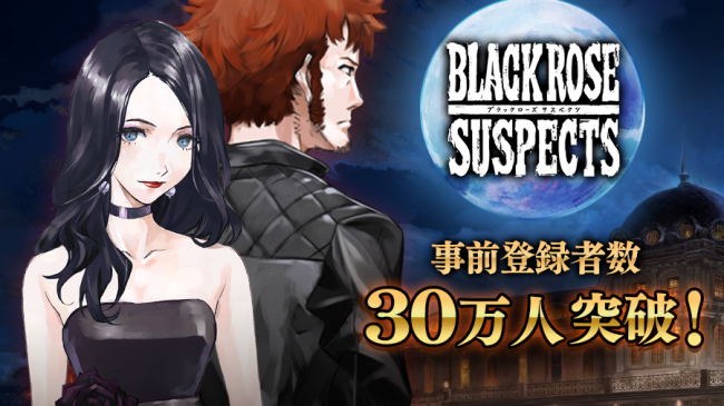 Black Rose Suspects 新作