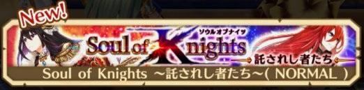 Soul of Knights-託されし者たち-