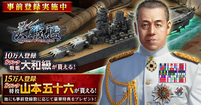 戦艦大和級と将校山本五十六