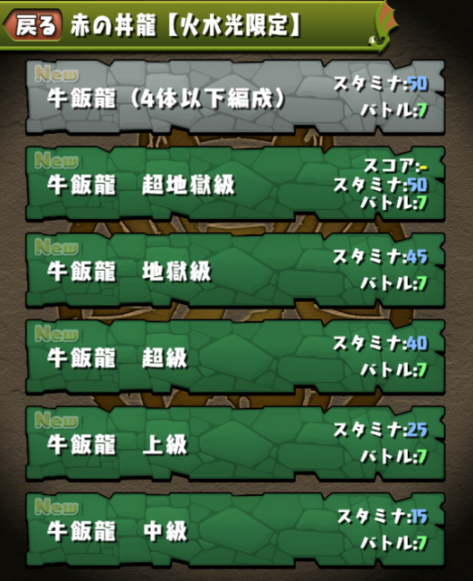 パズドラ 丼龍シリーズ ダンジョン