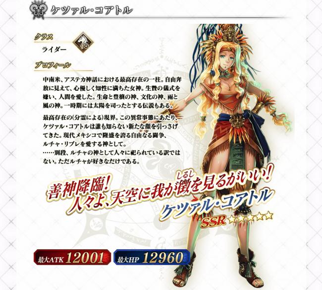 ケツァル・コアトル Fate/GrandOrder キャラ紹介