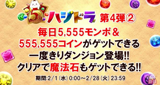 パズドラ 5555モンポ
