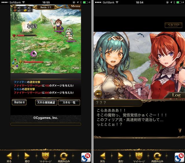 スマホゲーム Cygames 神撃のバハムート