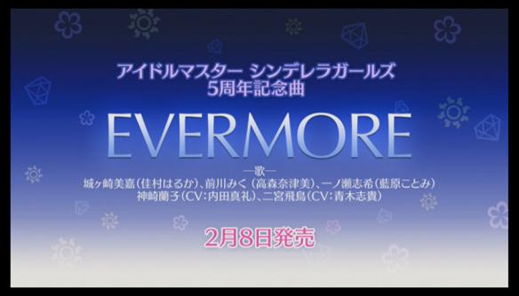 「EVERMORE」2月8日発売