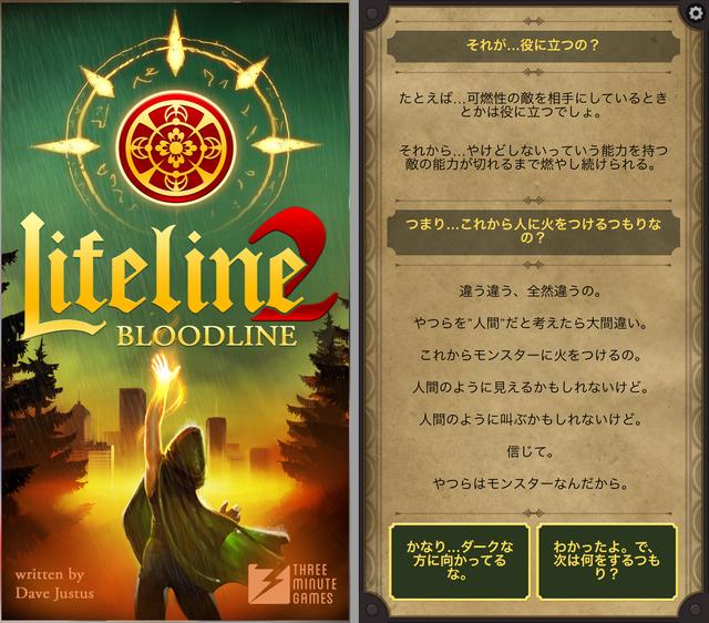スマホゲーム LIFELINE2