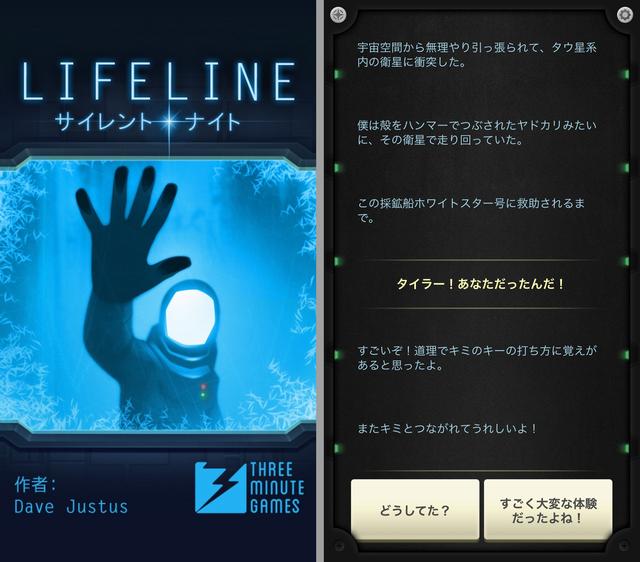 スマホゲーム LIFELINE サイレントナイト