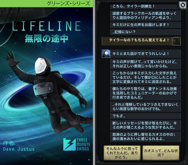 スマホゲーム LIFELINE 無限の途中
