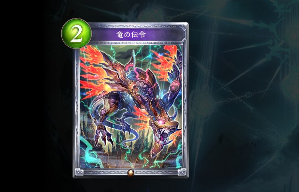 引用元:https://shadowverse-portal.com/card/101424010